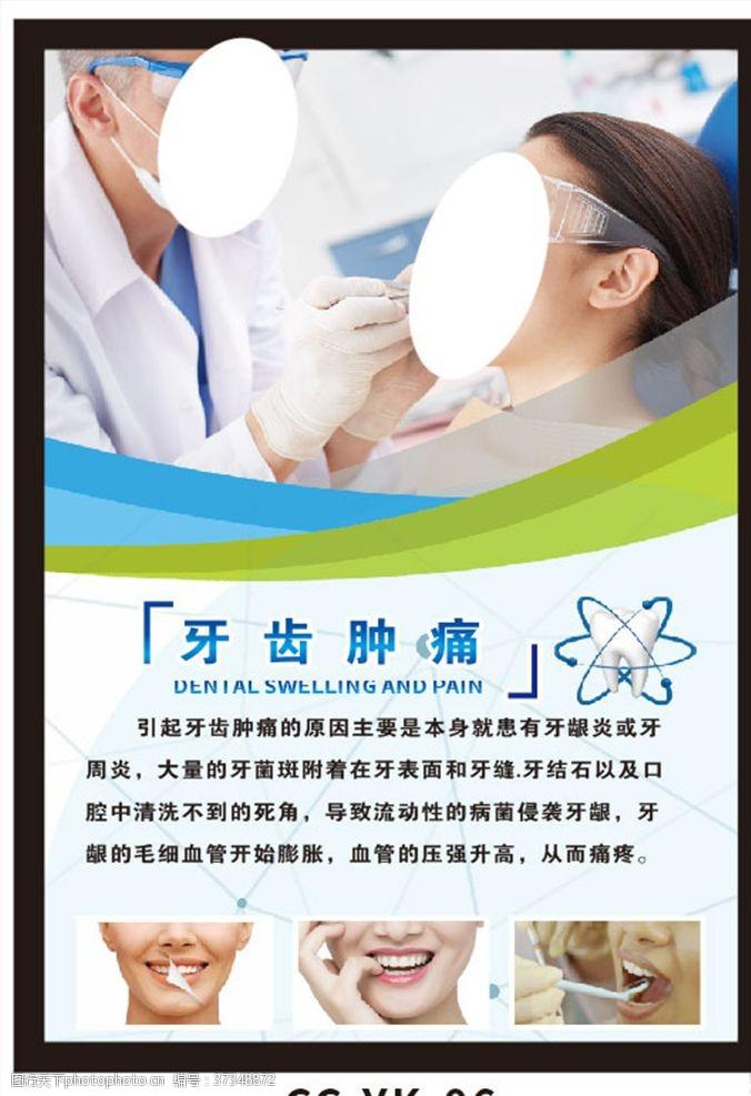 牙科诊所海报牙齿肿痛