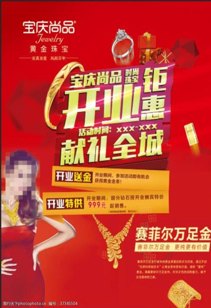 珠宝店开业促销海报