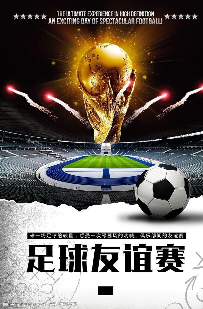 足球广告足球海报
