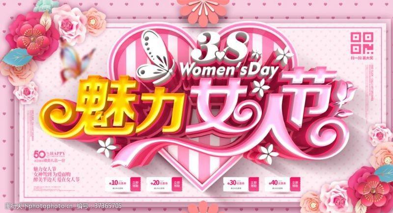 妇女节吊旗38女人节