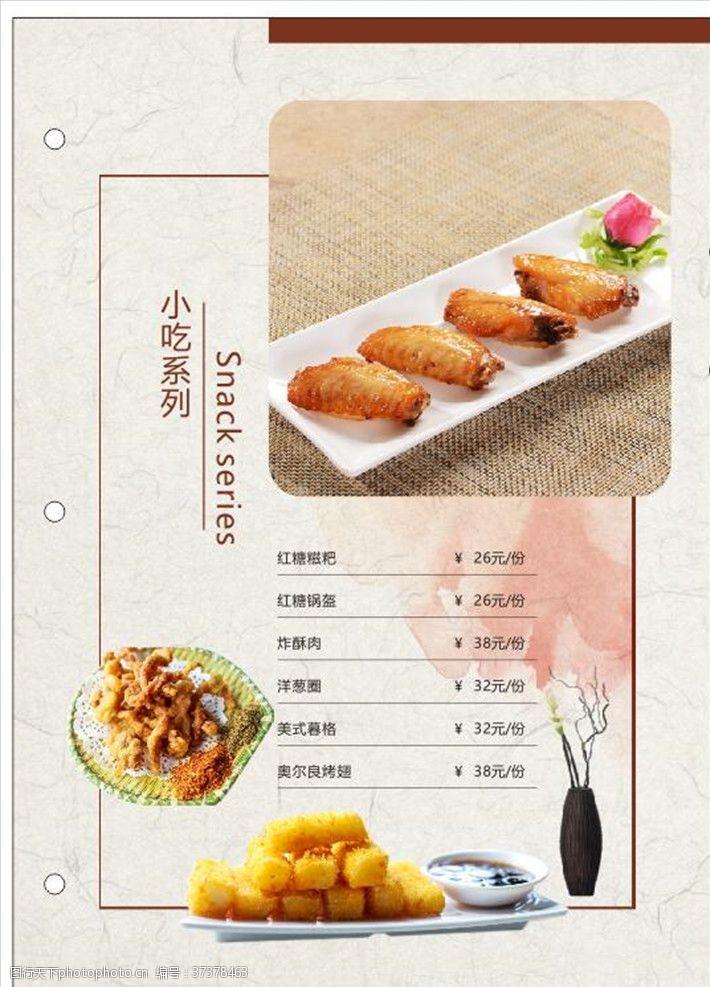 菜单设计菜单