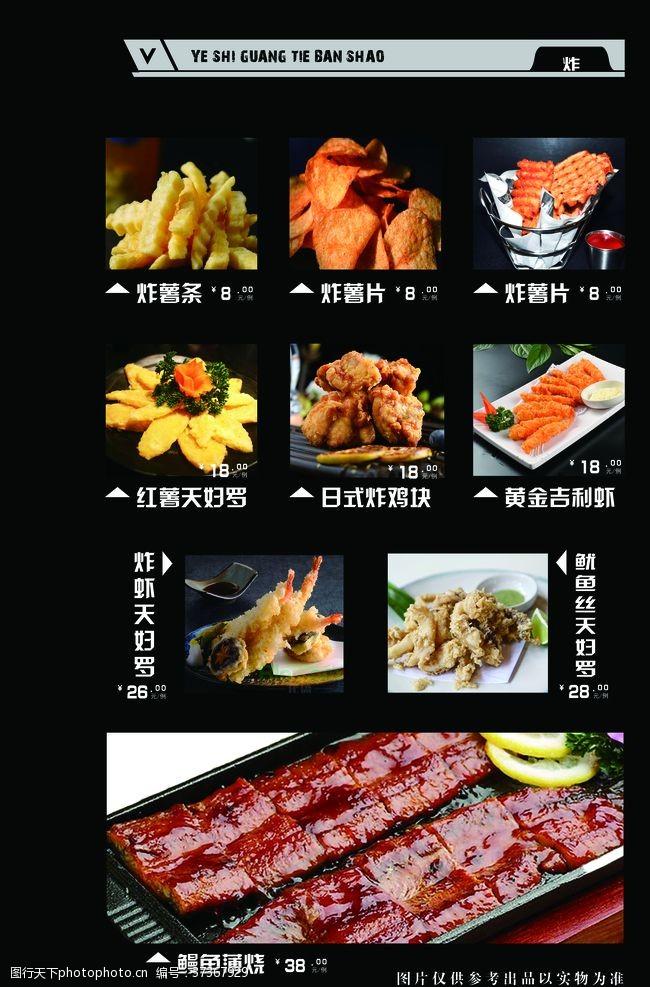 菜单设计菜单菜谱