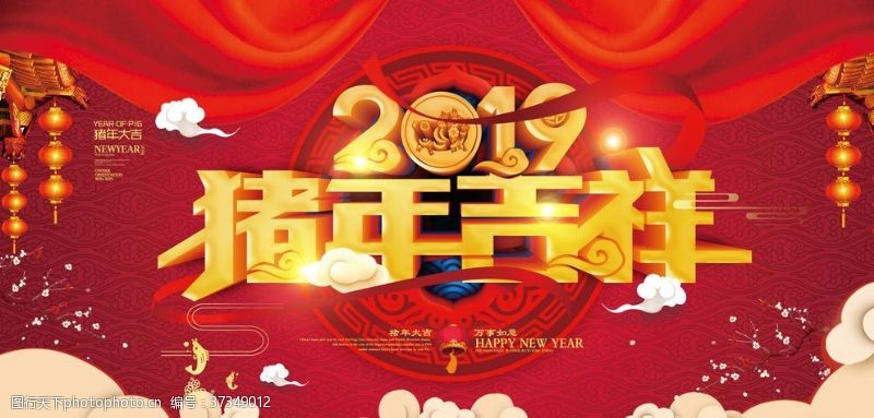 春节舞台背景春节海报