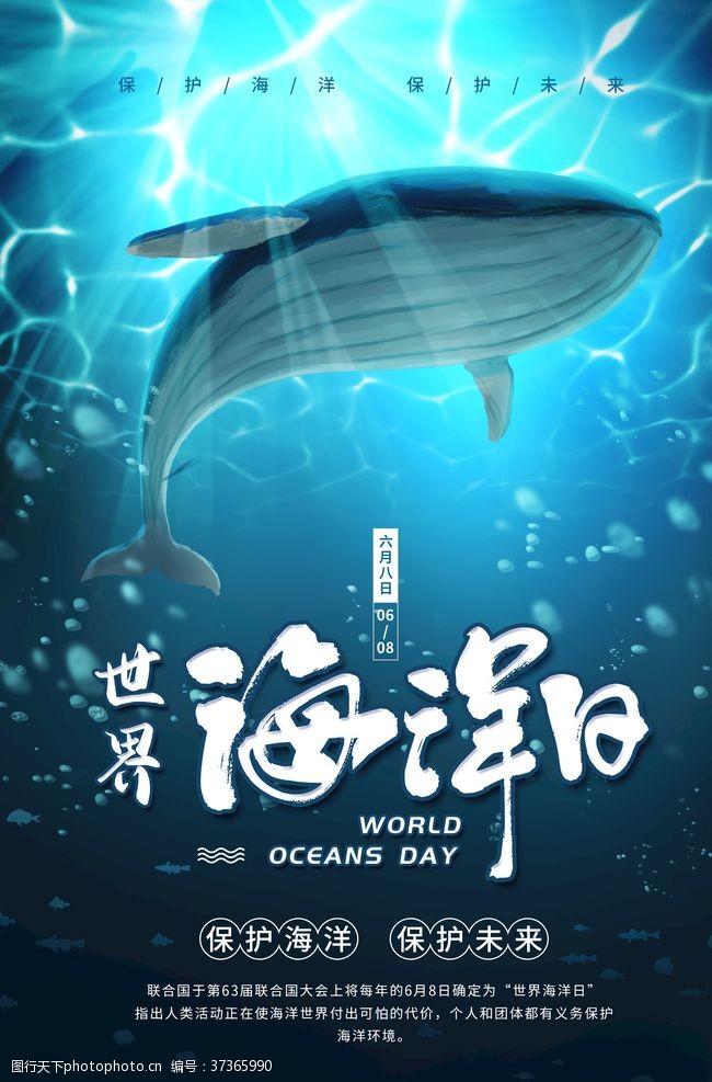 海洋鱼海洋日