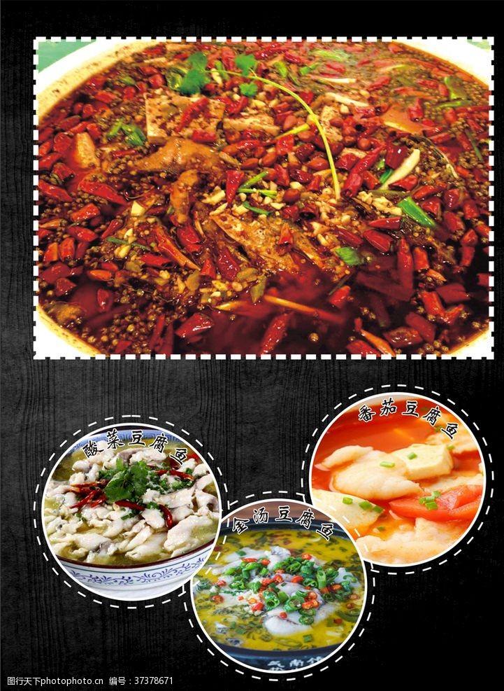 菜单设计黑色菜单广告设计酸菜鱼