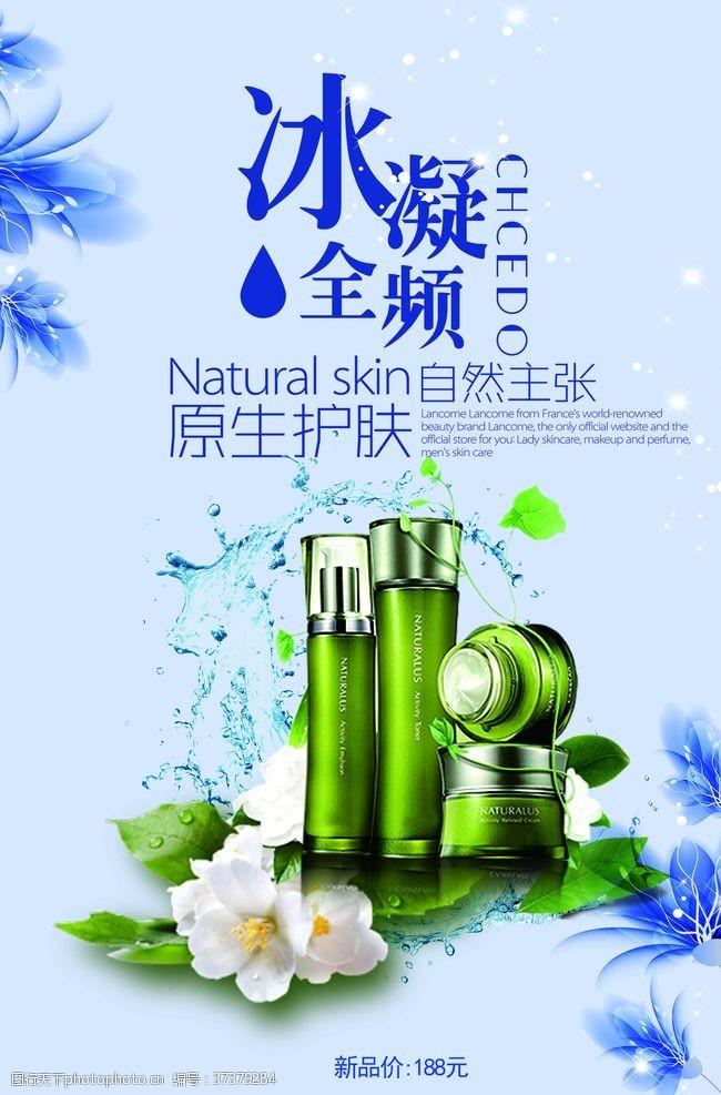 冷色系护肤品美妆医美化妆品海报
