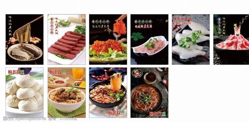 菜单设计火锅菜品