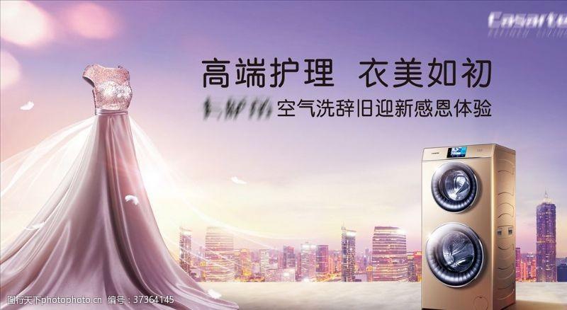 家电广告卡萨帝洗衣机