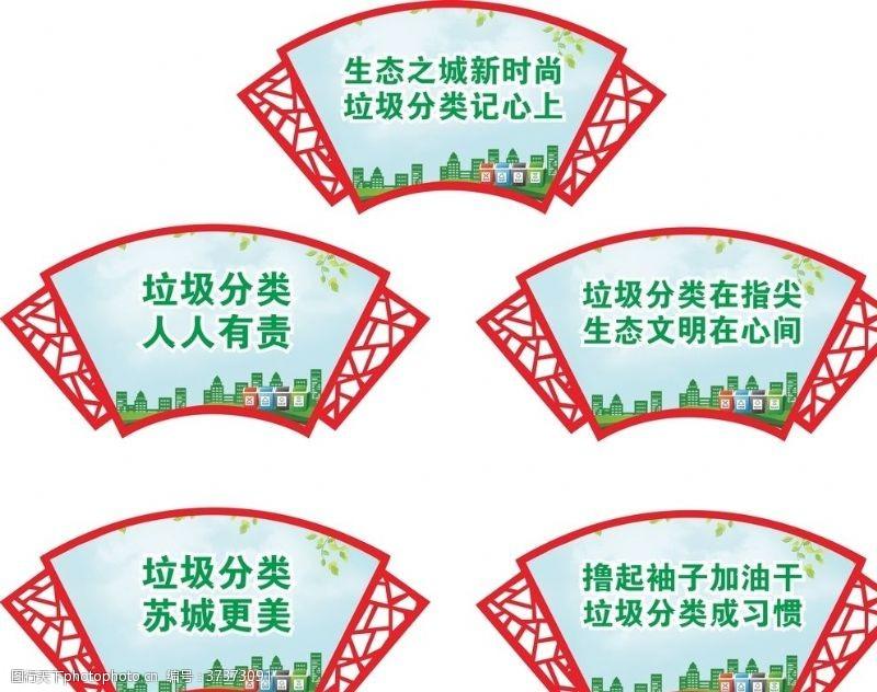 清洁乡村扇形雕刻展板垃圾分类标语