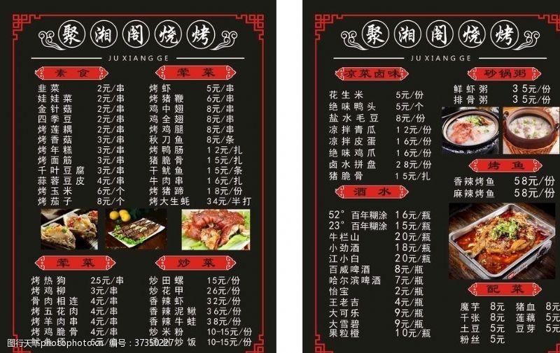 菜单设计烧烤菜牌夜宵菜单快餐菜牌