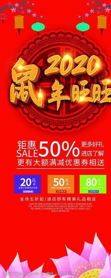 春节促销海报新年促销展架