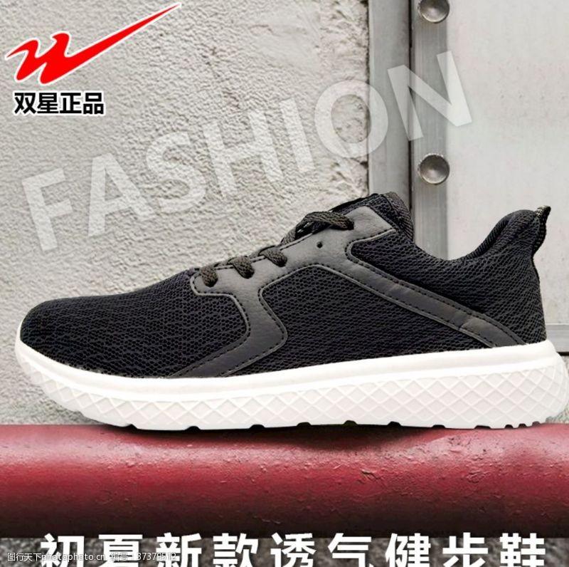 运动鞋主图运动鞋