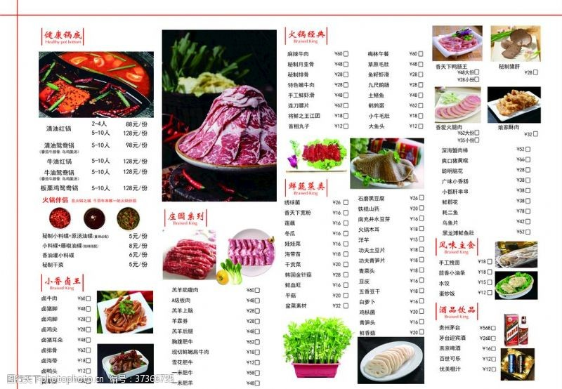 菜单设计火锅菜单