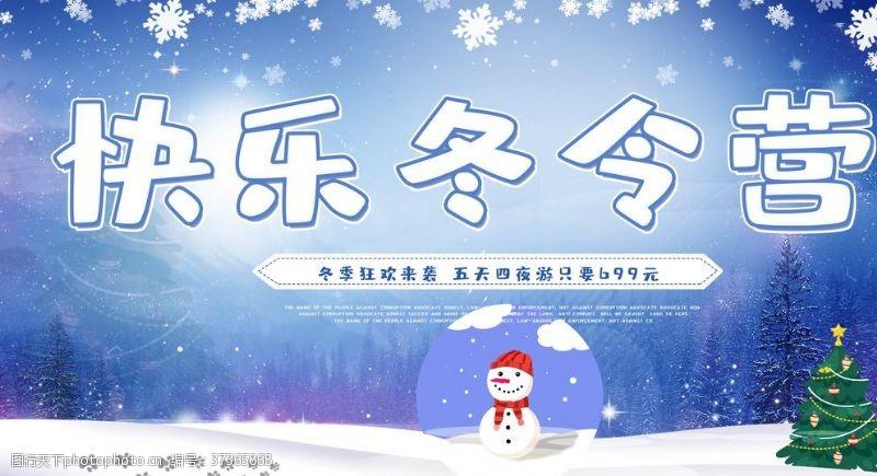 冬令营活动快乐冬令营