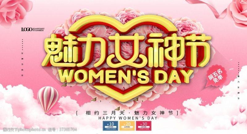妇女节吊旗魅力女神节