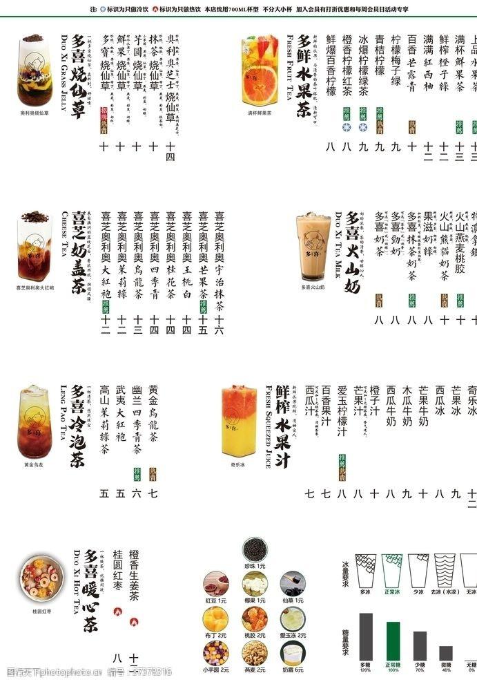 菜单设计奶茶简洁菜单