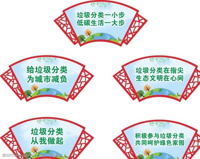 清洁乡村扇形雕刻垃圾分类标语展板