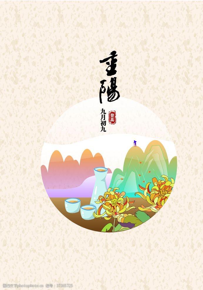 重阳节重九节海报插画