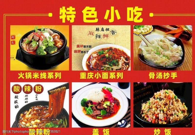 菜单设计餐馆挂图菜名设计广告餐