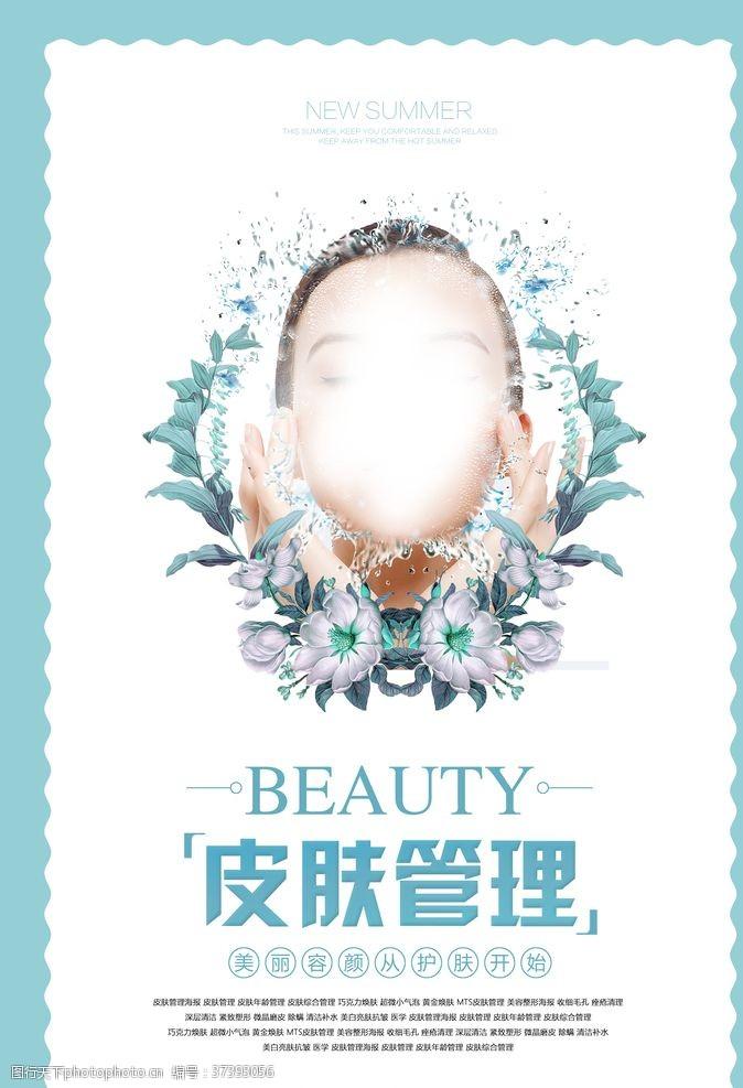 美容养生图美容