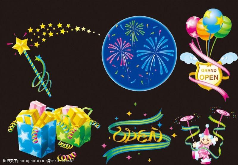 彩色气球喜庆元素爆炸贴