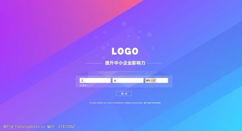登录页面设计