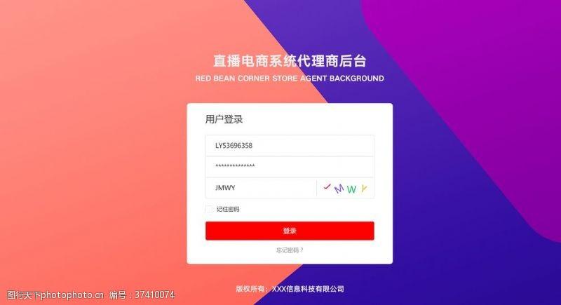 登录页面设计模板