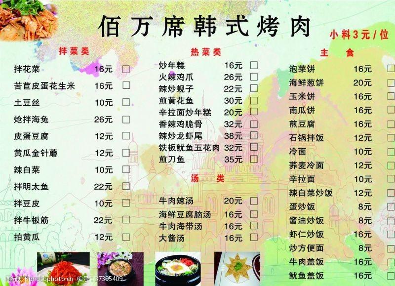 菜单设计烤肉菜单