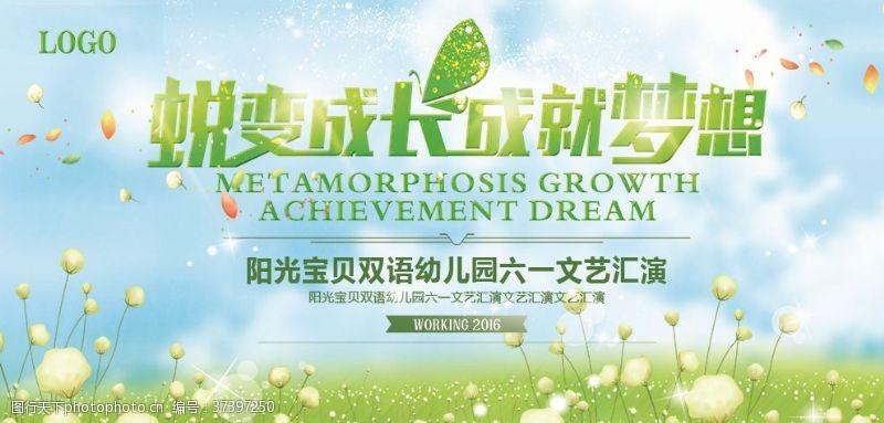 绿色梦想六一儿童节文艺汇演展板