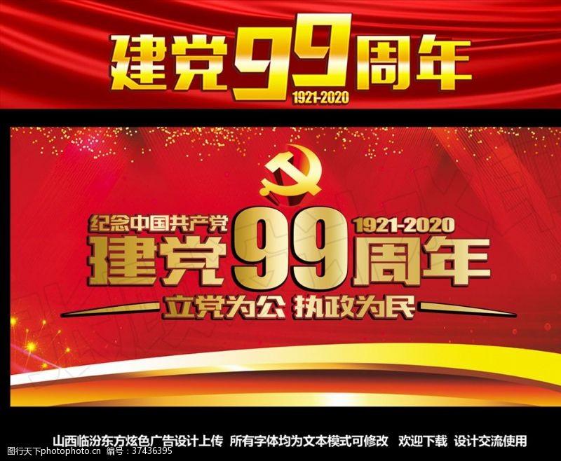 七一文艺汇演七一建党99周年