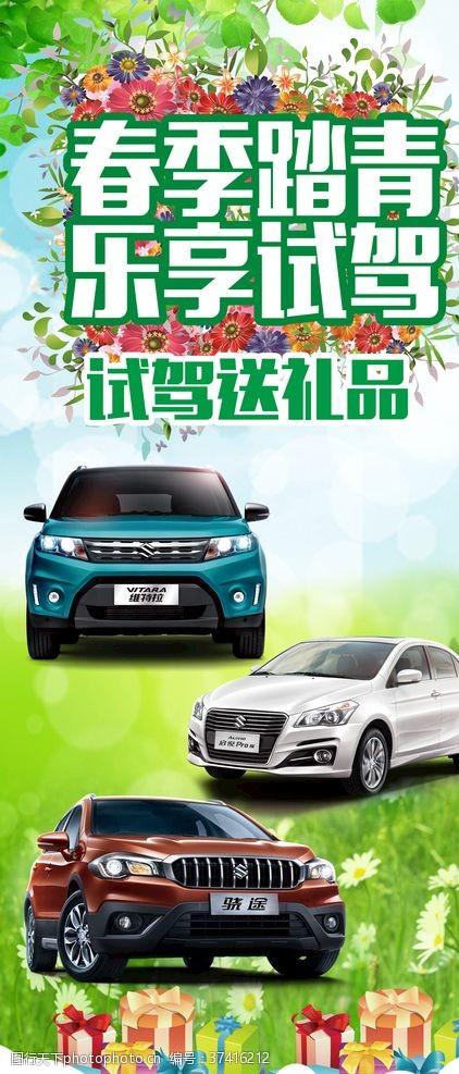 春节踏青汽车海报