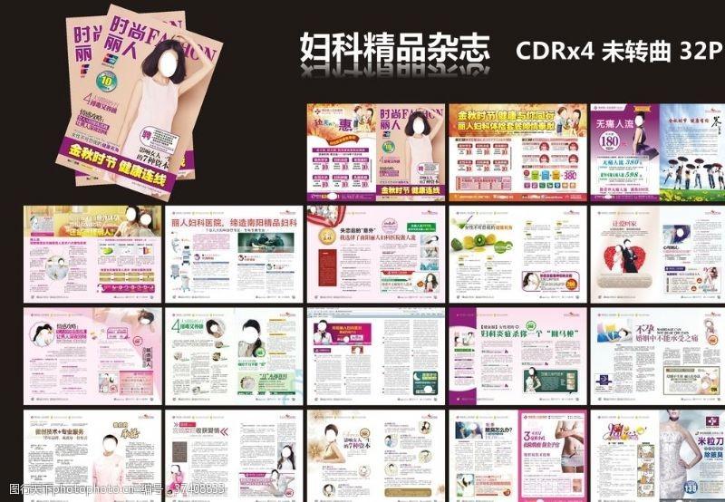 妇科杂志背景