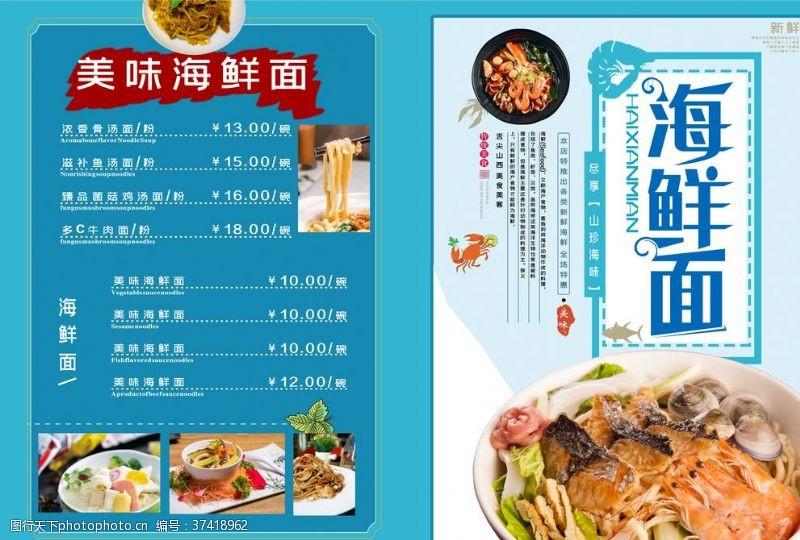 海鲜大餐海鲜面促销宣传单