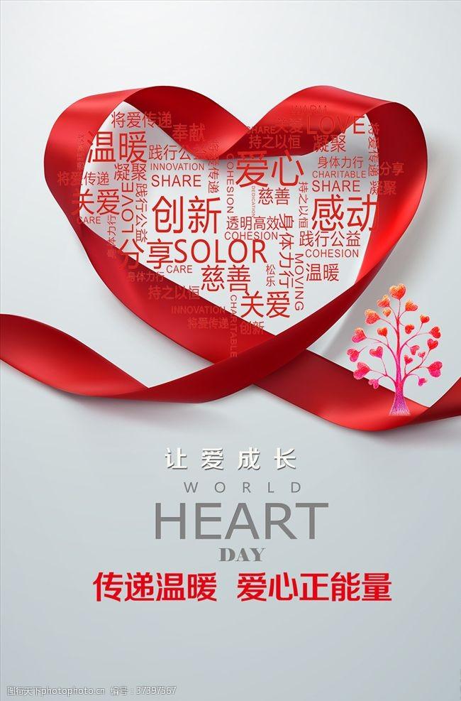红丝带爱心公益海报PSD模板
