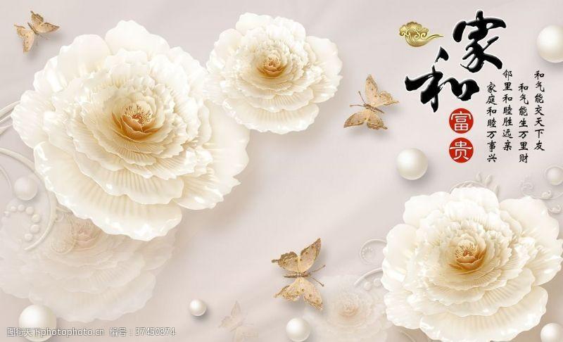 玫瑰花背景家和万事兴家和富贵
