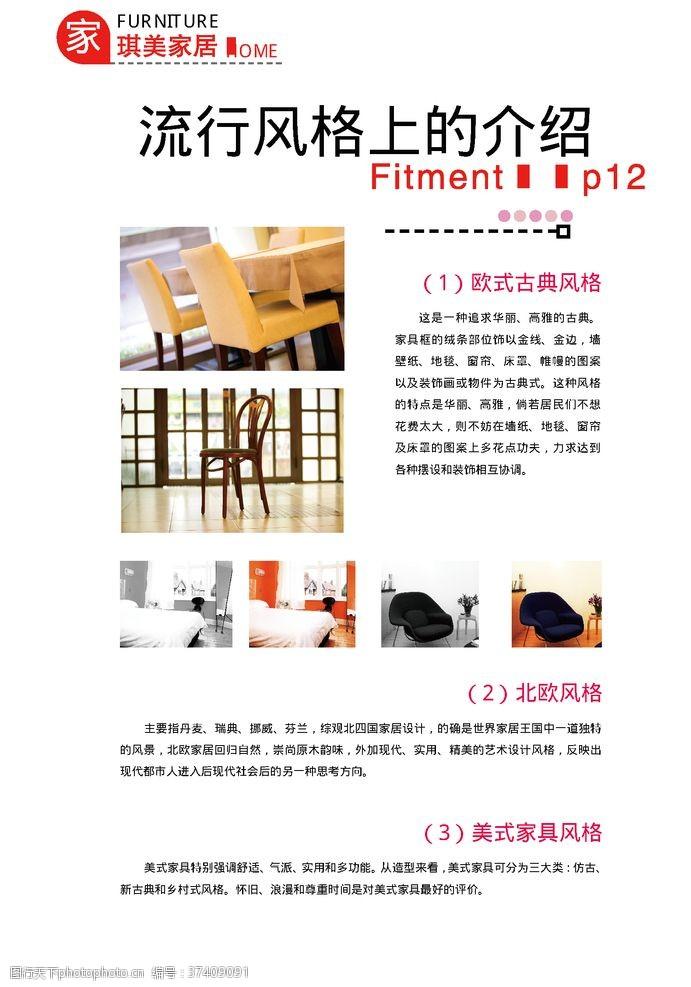 木质家具家具流行风格
