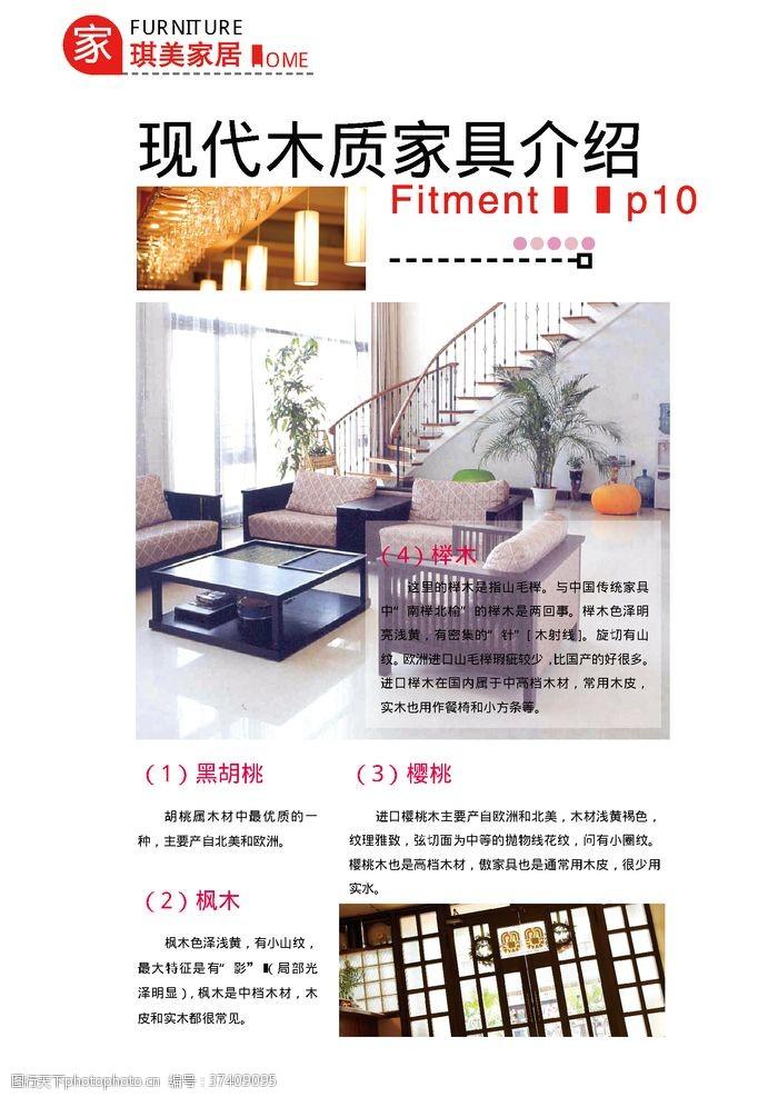 木质家具家具杂志