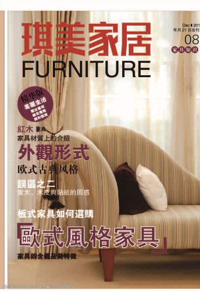 木质家具家具杂志封面