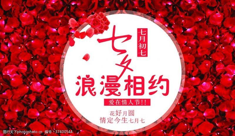 玫瑰花背景七夕浪漫相约