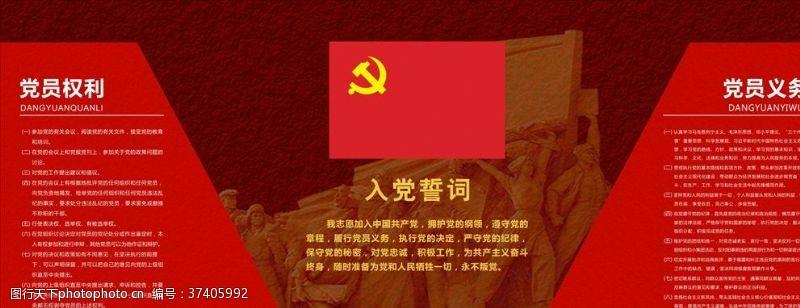 文化墙背景入党誓词