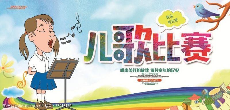文艺演出背景少儿儿歌歌唱比赛展板海报PSD