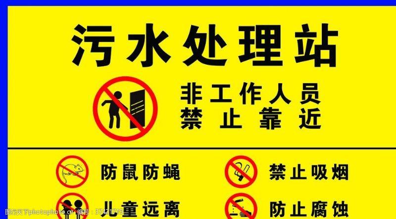 展牌设计污水处理站警示牌