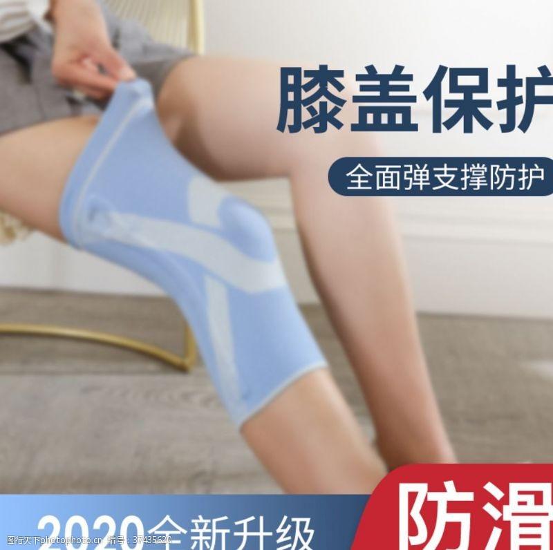 防护与保护新升级防护膝盖保护主图车图