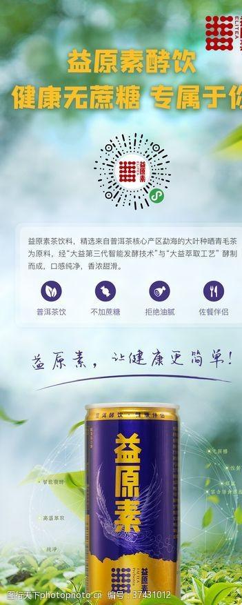 茶叶标志茶叶展架易拉宝
