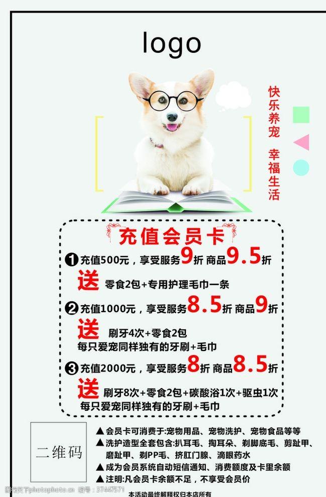 宠物卡片宠物店广告宠物素材