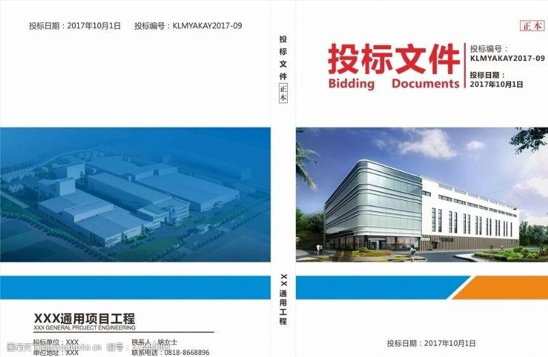 能源画册建筑封面投标封面