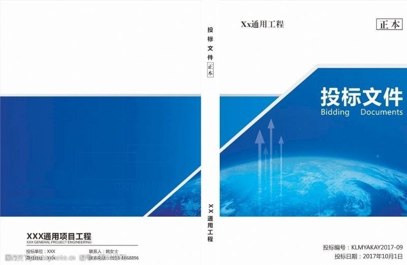 能源画册蓝色投标文件地球投标文件