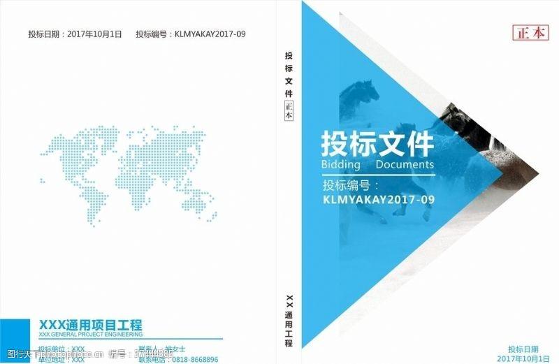 能源画册蓝色投标文件画册设计封面