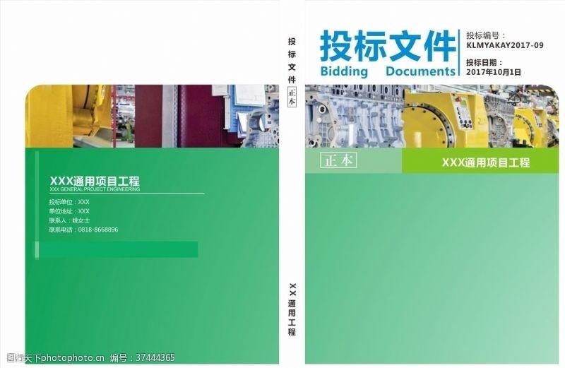 能源画册绿色封面投标文件