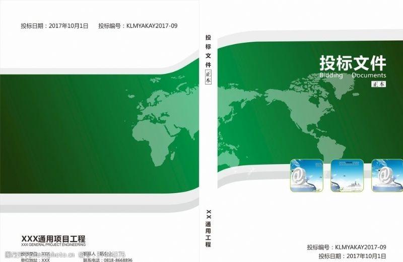 能源画册绿色投标封面